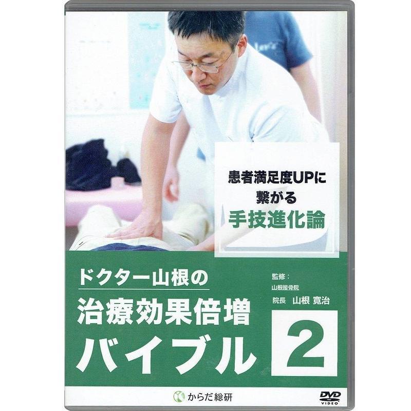 ドクター山根の治療効果倍増バイブル vol.2