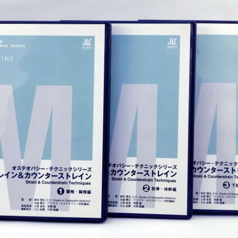 オステオパシー・テクニックシリーズ ストレイン&カウンターストレイン 全3枚セット