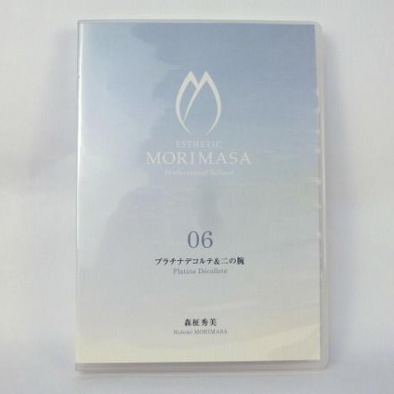 ESTHETIC MORIMASA Professional School DVD 06  プラチナデコルテ&二の腕スリム