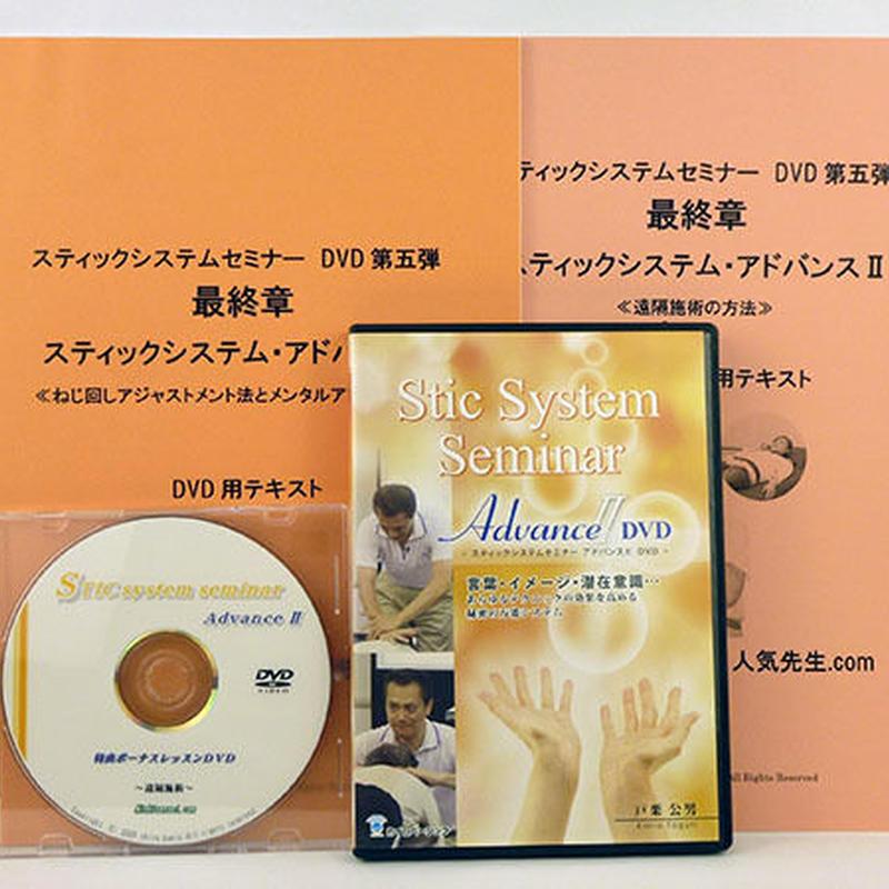スティックシステムセミナーアドバンス2 DVD
