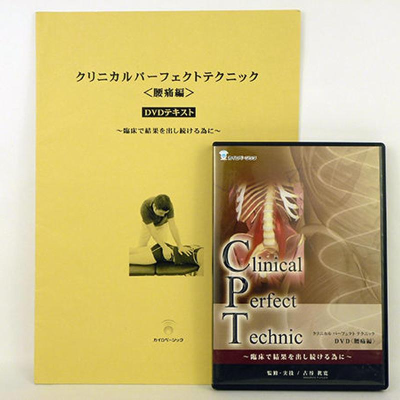クリニカルパーフェクトテクニック DVD  腰痛編 古谷眞寛