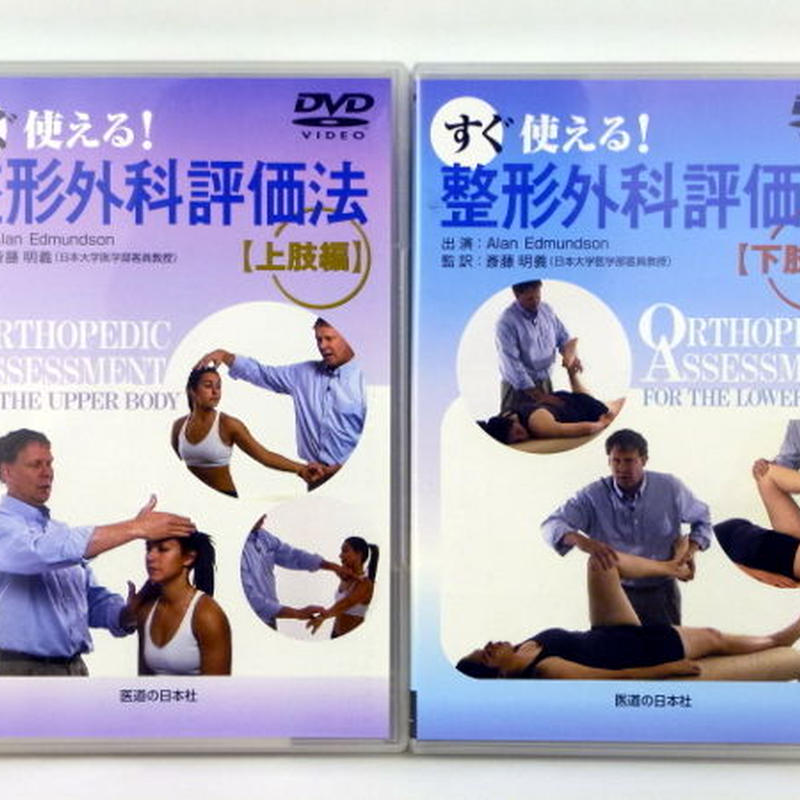 すぐ使える!整形外科評価法 上肢編 下肢編 セット