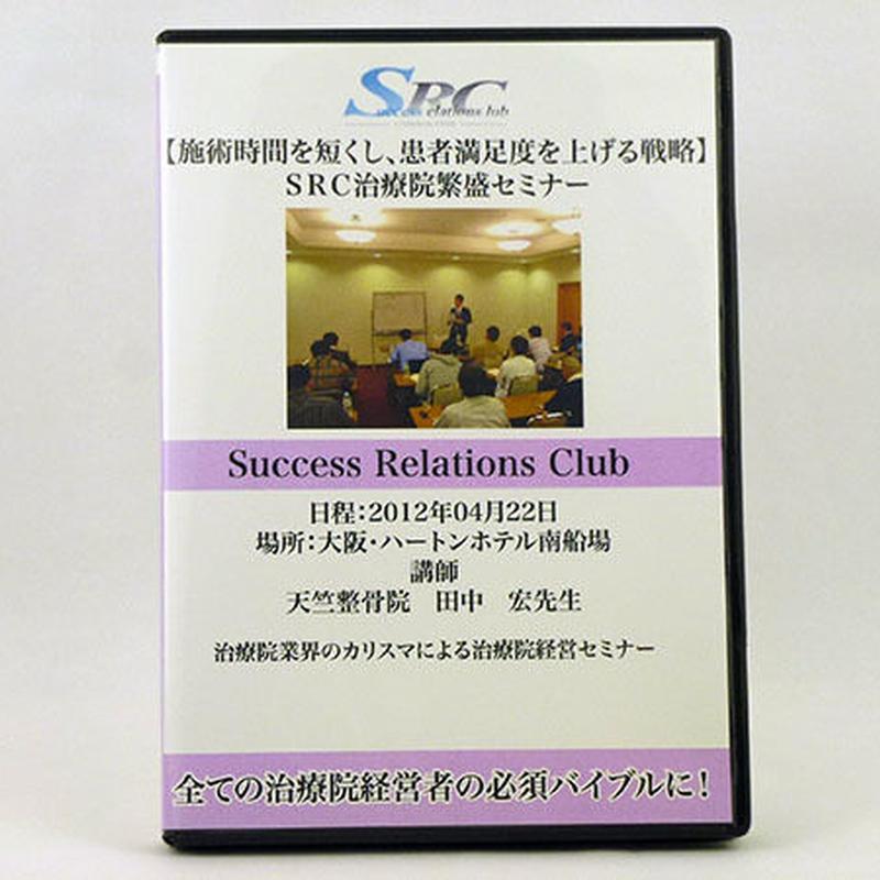 施術時間を短くし、患者満足度を上げる戦略SRC治療院繁盛セミナー