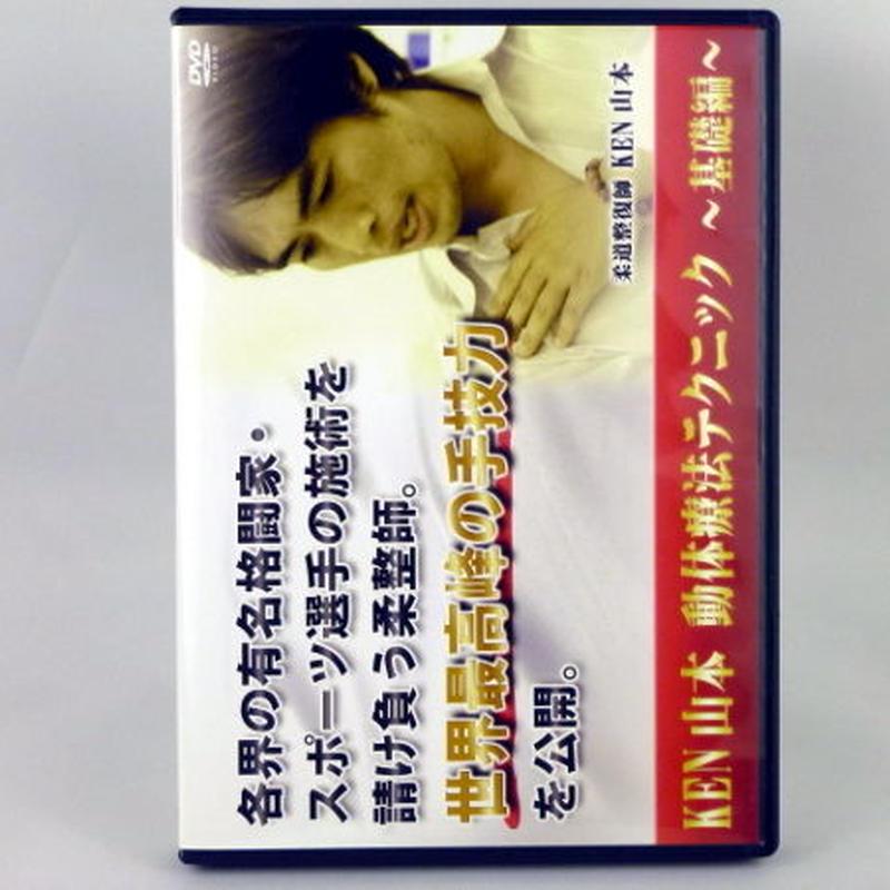Ken Yamamoto 動体療法テクニック 基礎編