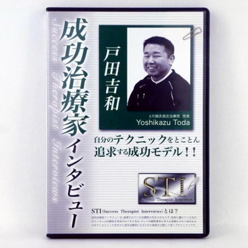 成功治療家インタビュー DVD 戸田吉和