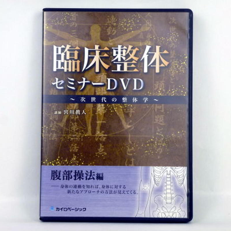 臨床整体セミナーDVD(腹部操法編) 宮川眞人