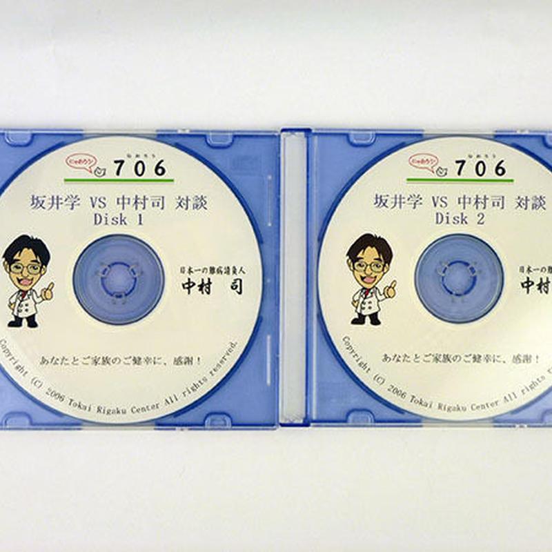 整形外科医 坂井学 難病請負人 中村司 対談CD
