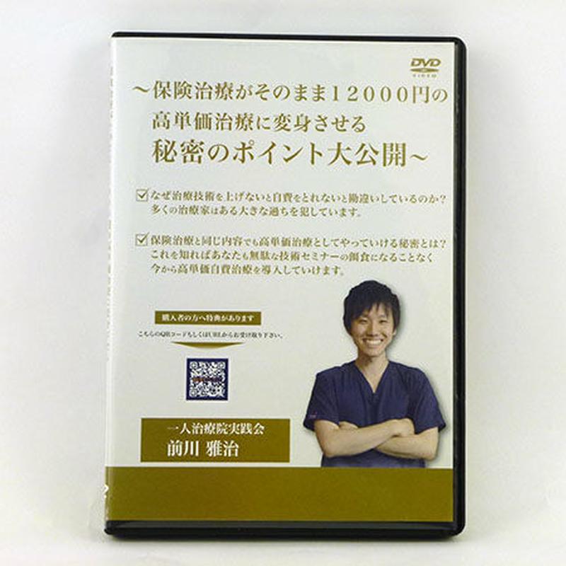 保険治療がそのまま12000円の高単価治療に変身させる秘密のポイント大公開
