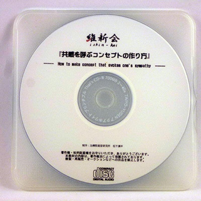 維新会 共感を呼ぶコンセプトの作り方 CD
