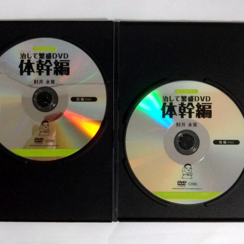 治して繁盛DVD 「体幹編」 肘井永晃