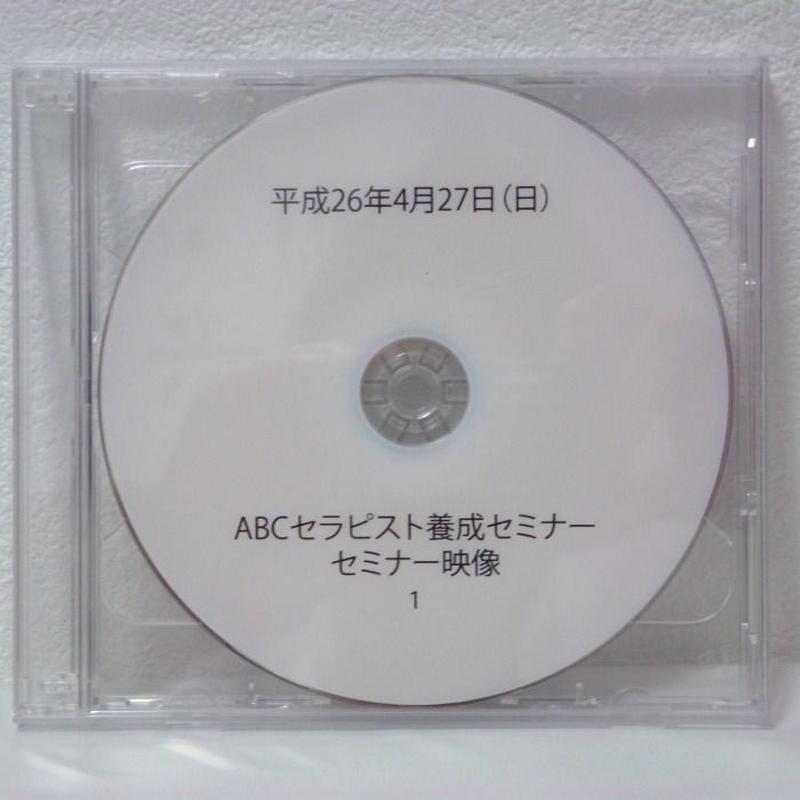 ABCセラピスト養成セミナー
