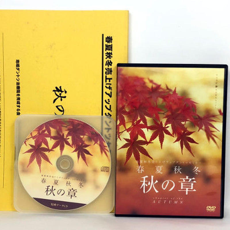 春夏秋冬売り上げアップダントツセミナー『秋の章』