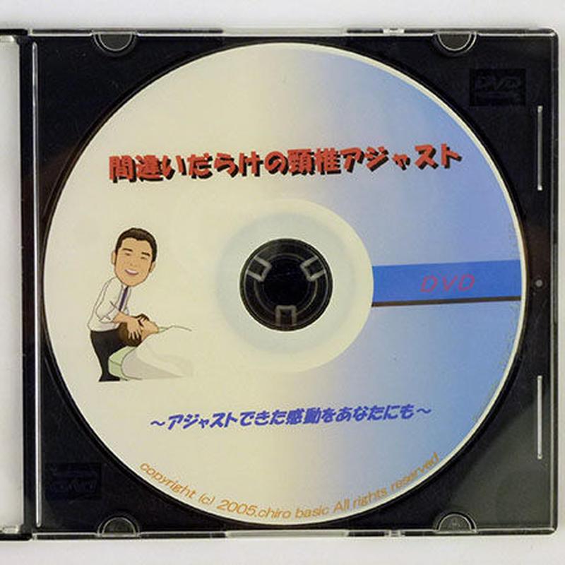 (旧版)間違いだらけの頚椎アジャスト DVD