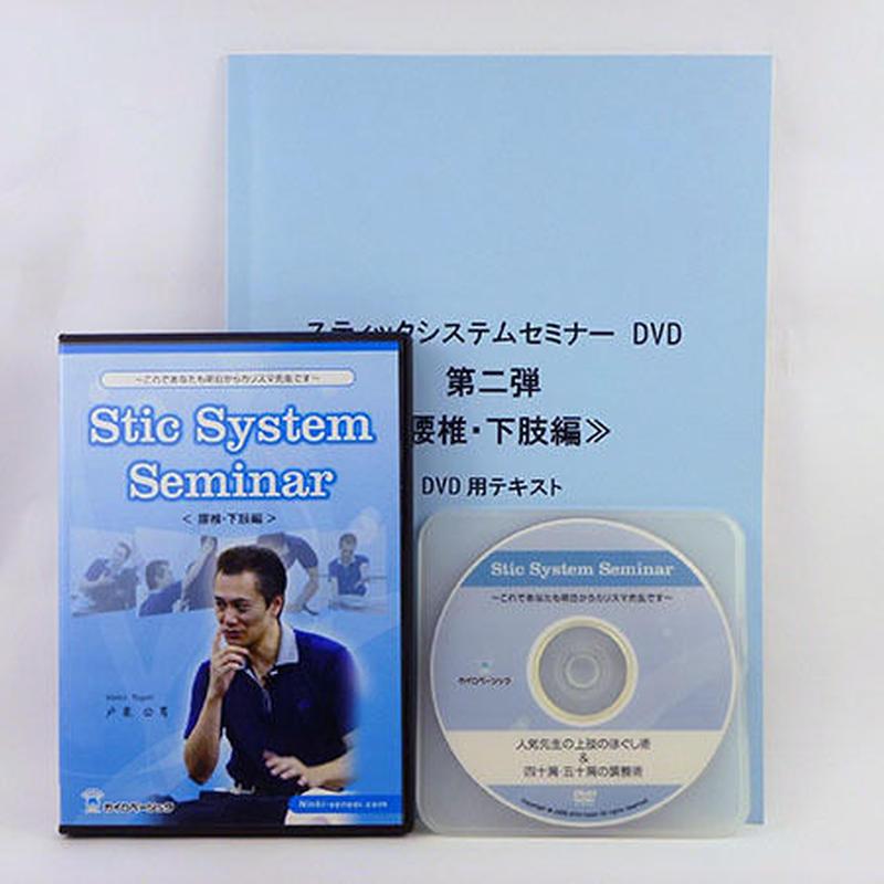 スティックシステムセミナー DVD 腰椎・下肢編 戸栗公男