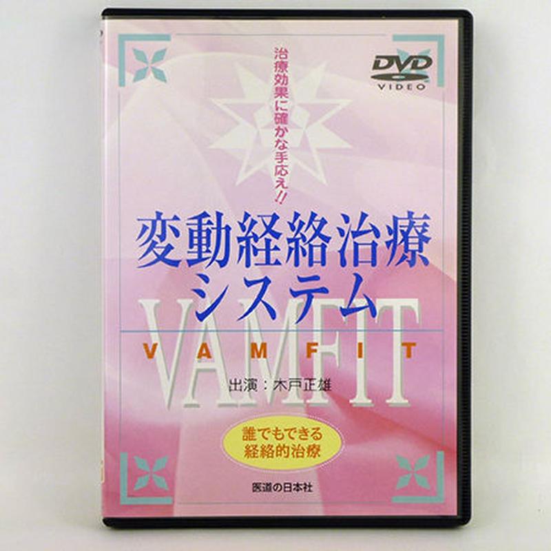治療効果に確かな手応え!! 変動経絡治療システム VAMFIT 木戸正雄