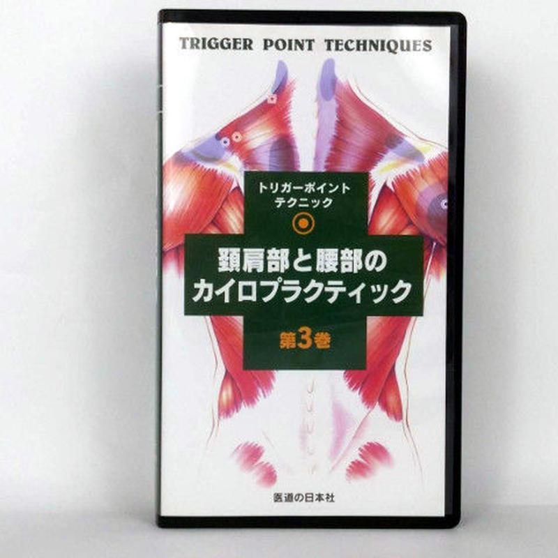 【VHS】トリガーポイントテクニック 第3巻 頚肩部と腰部のカイロプラクティック