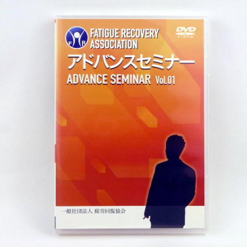 疲労回復協会 アドバンスセミナー Vol.1