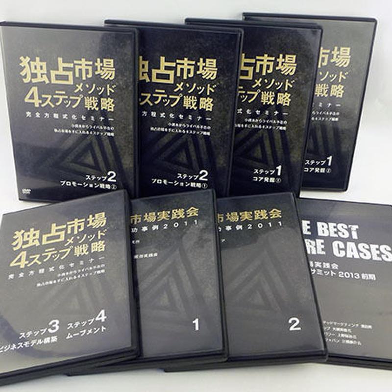 独占市場メソッド4ステップ戦略 DVD 成功事例セット