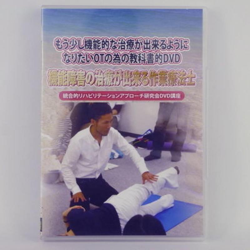 機能障害の治療が出来る作業療法士