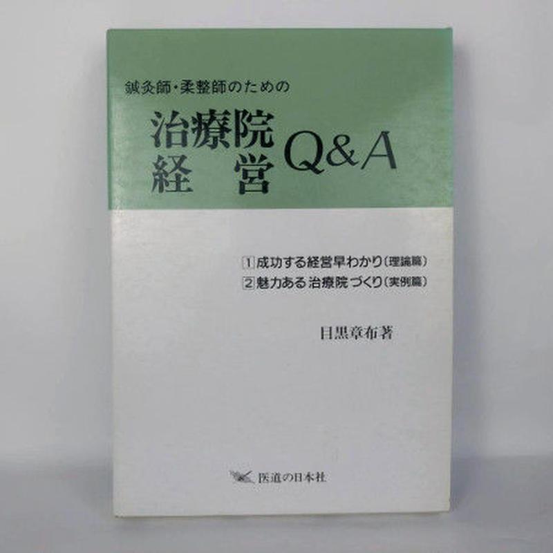 【書籍】鍼灸師・柔整師のための治療院経営Q&A