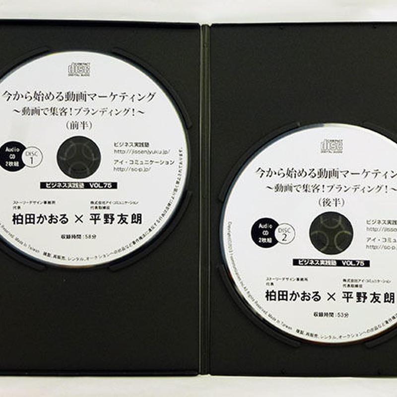 今から始める動画マーケティング~動画で集客!ブランディング!~ CD