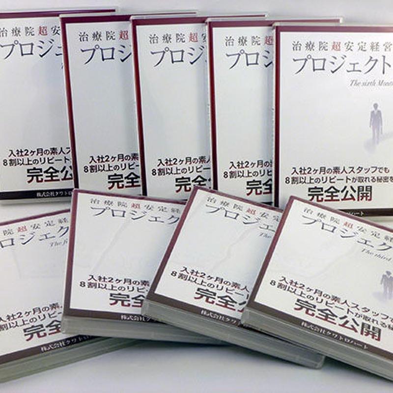 セール!治療院超安定経営プロジェクト DVD 熊谷剛