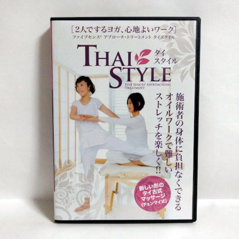 タイスタイル 藤尾佳保里