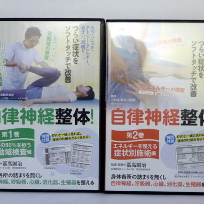 【セット】自律神経整体!第1巻、第2巻