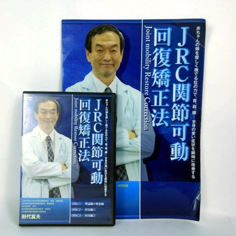 JRC関節可動回復矯正法 田代富夫