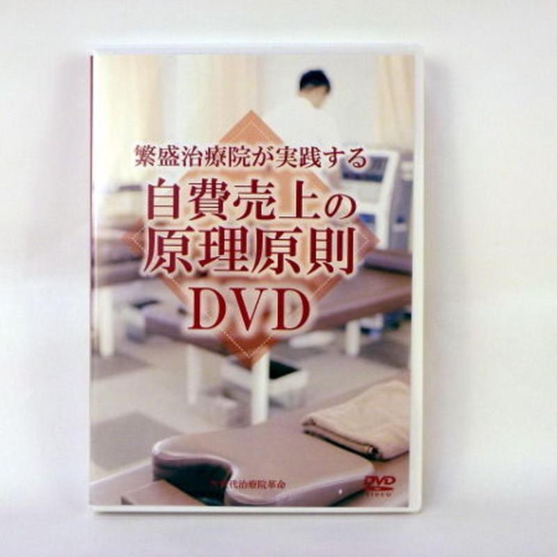 繁盛治療院が実践する自費売上の原理原則DVD 馬越啓一