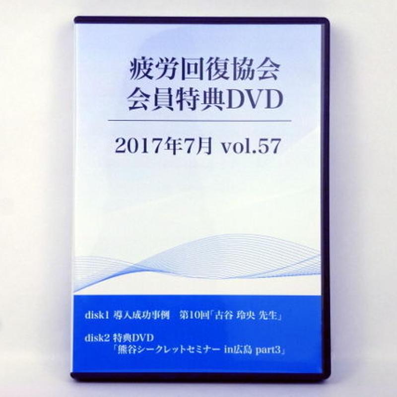 疲労回復協会 会員特典DVD Volume.57