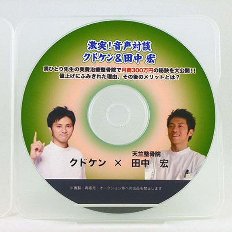 激突!音声対談 クドケン&田中宏 CD