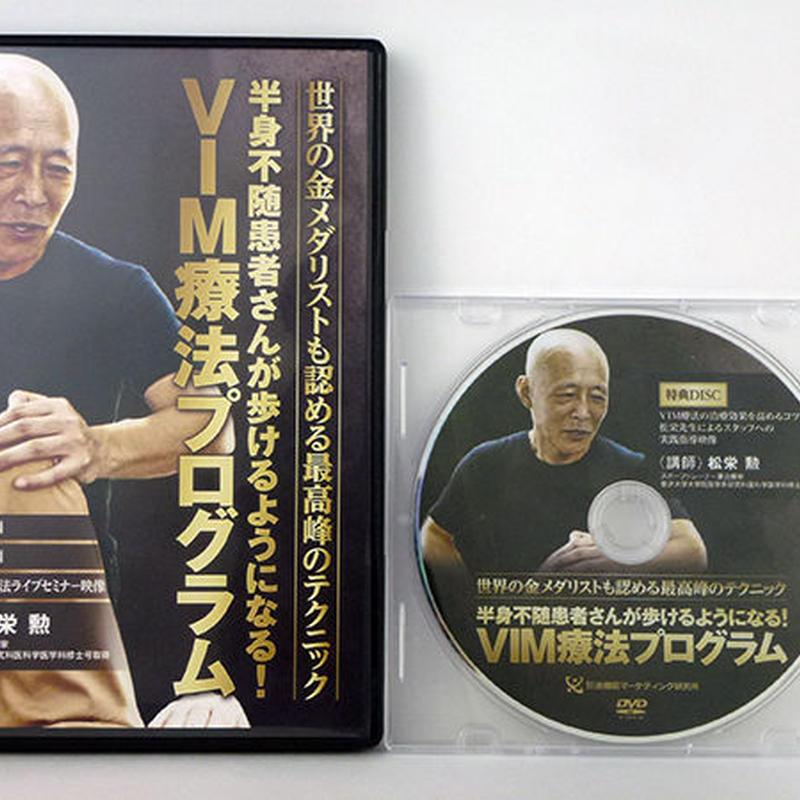 VIM療法プログラム 松栄勲