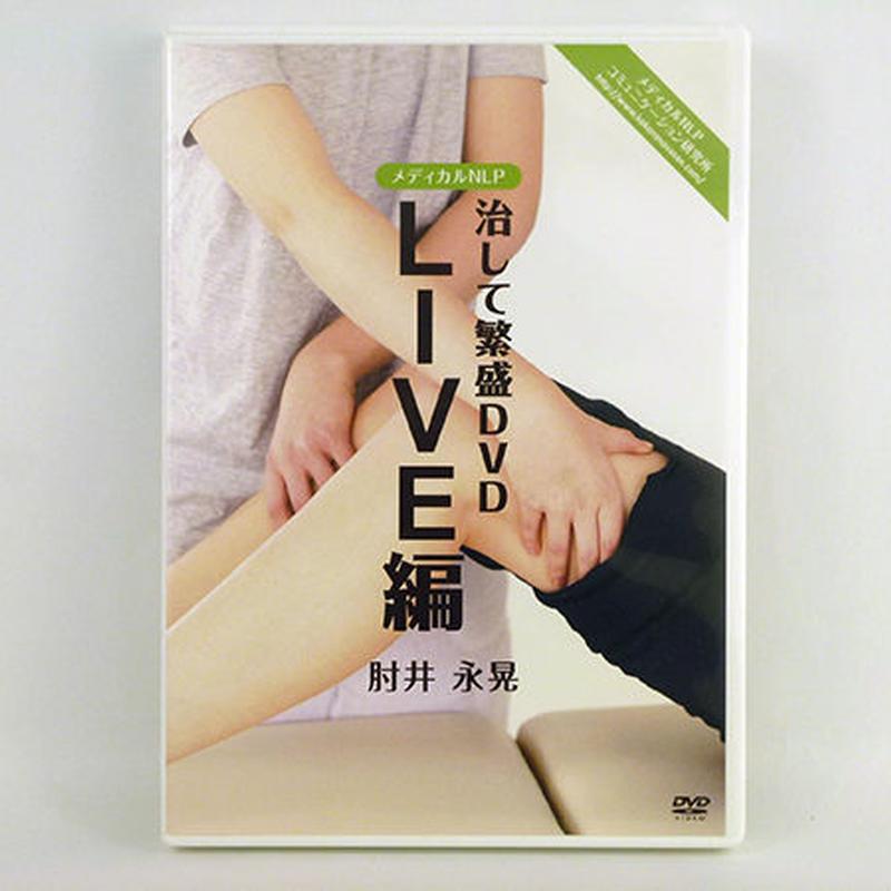 治して繁盛DVD 「LIVE編」