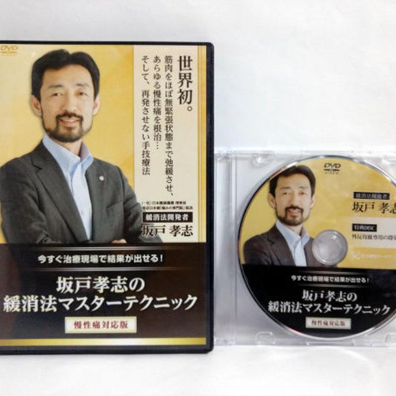 【未開封】坂戸孝志の緩消法マスターテクニック【慢性痛対応版】