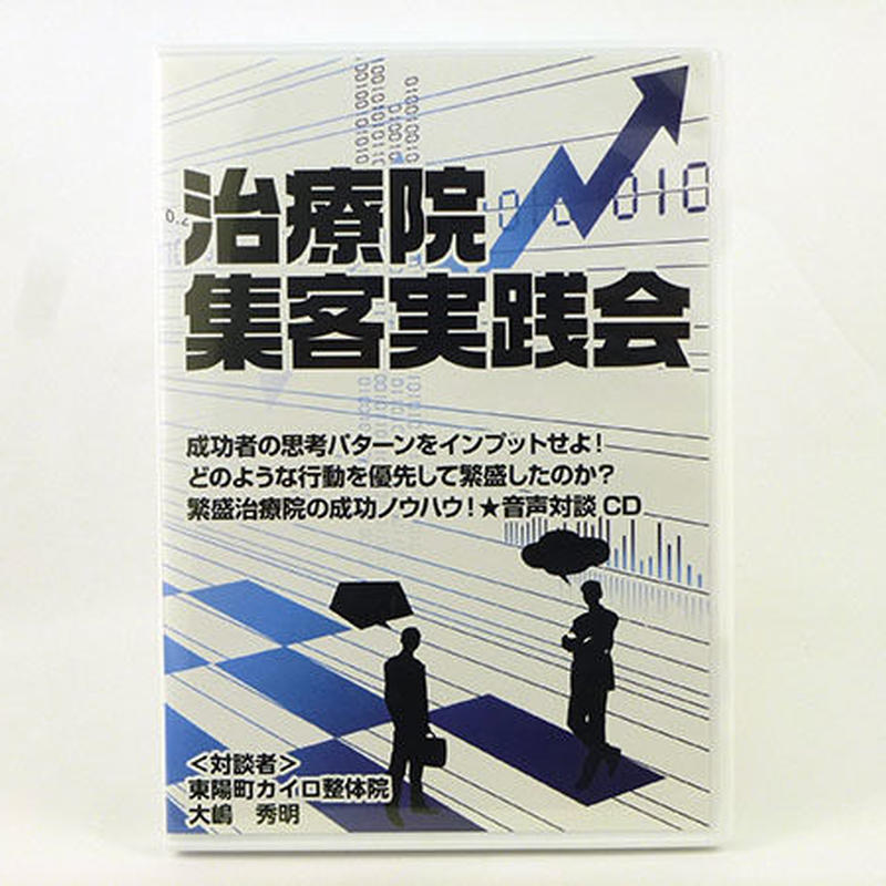 治療院集客実践会 音声対談 斉藤隆太&大嶋秀明 CD