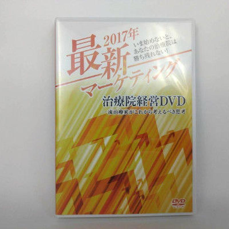 まとめてお得!馬越啓一先生、次世代治療院革命DVDセット
