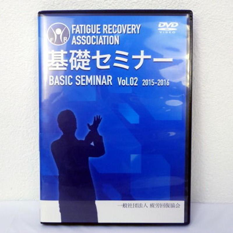 疲労回復協会 基礎セミナー Vol.2