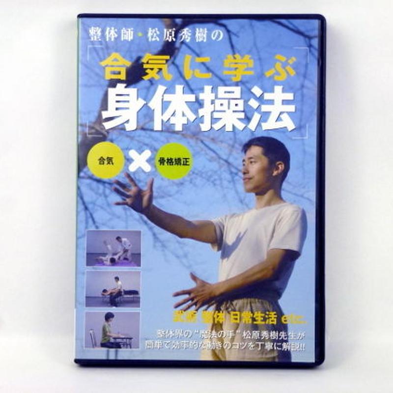 整体師・松原秀樹の合気に学ぶ身体操法
