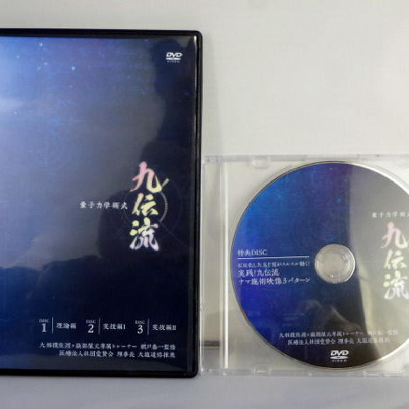 【セット】量子力学術式 九伝流 DVD、重力相殺術 網戸泰一