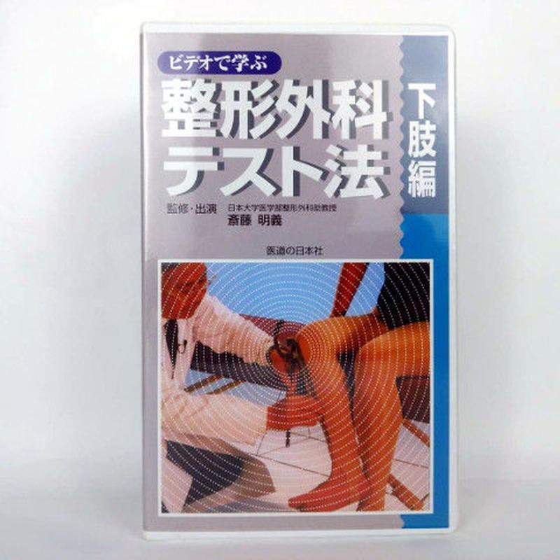 【VHS】ビデオで学ぶ整形外科テスト法 下肢編 斉藤明義