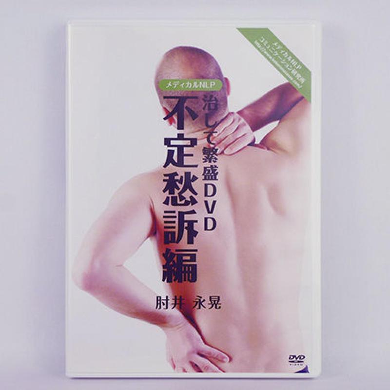 治して繁盛DVD 「不定愁訴編」 肘井永晃