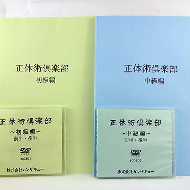 正体術倶楽部 初級・中級編
