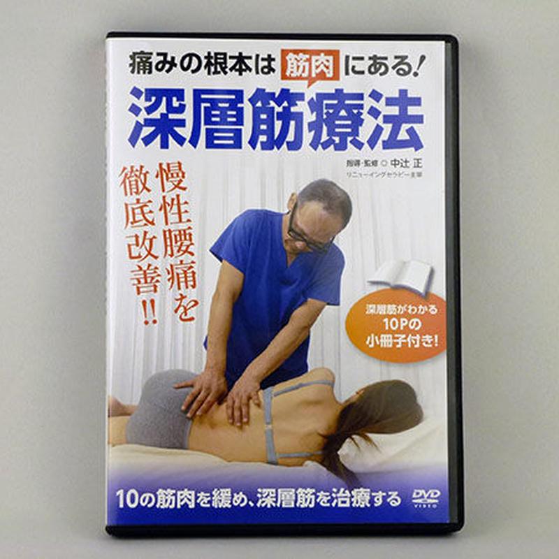 痛みの根本は筋肉にある 深層筋療法 小冊子付