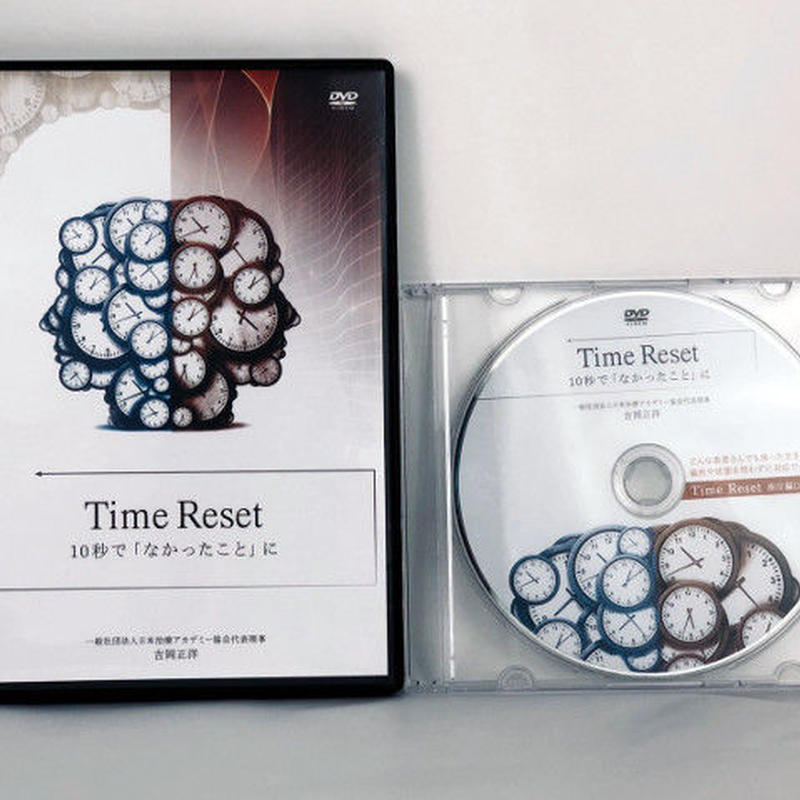 Time Reset 吉岡正洋