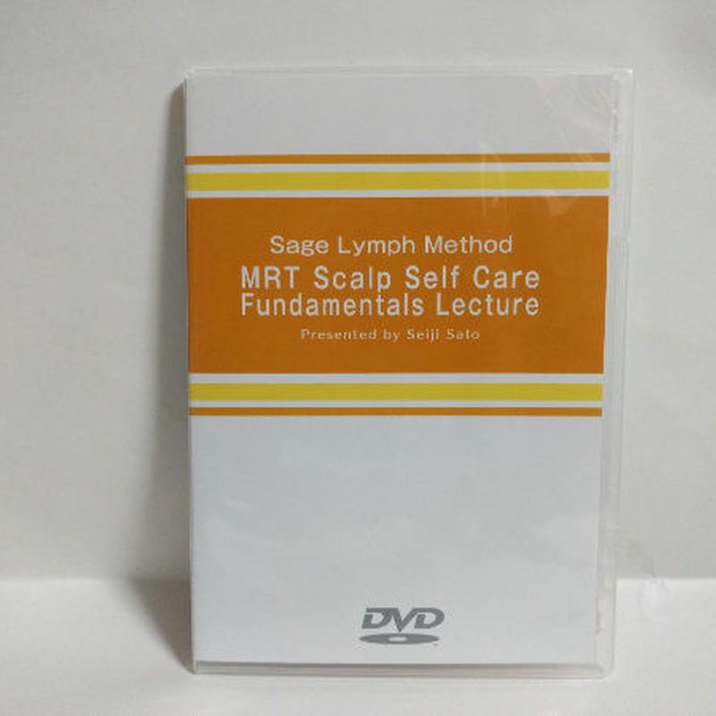 【未開封】さとう式リンパケア Sage Lymph Method MRT Scalp Self Care Fundamentals Lecture 佐藤青児