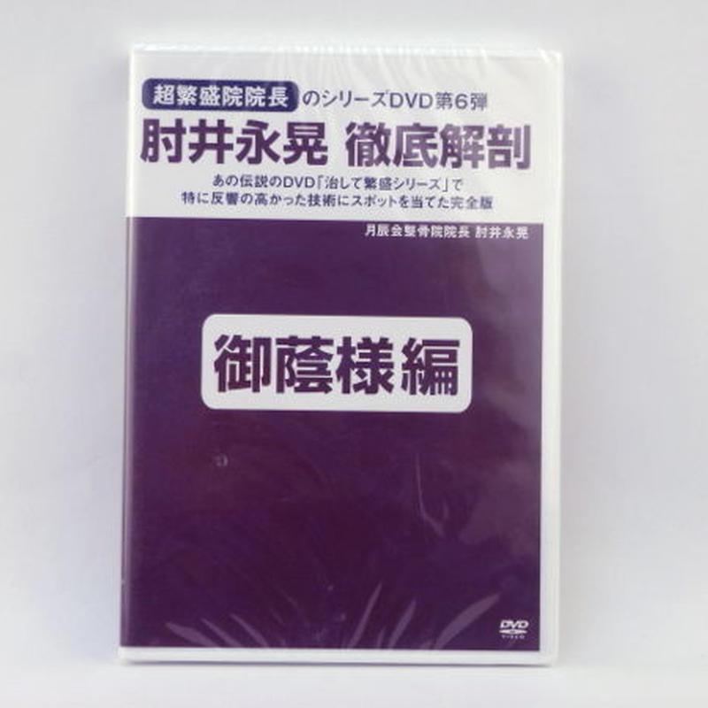 肘井永晃 徹底解剖DVD 第6巻 「御蔭様編」