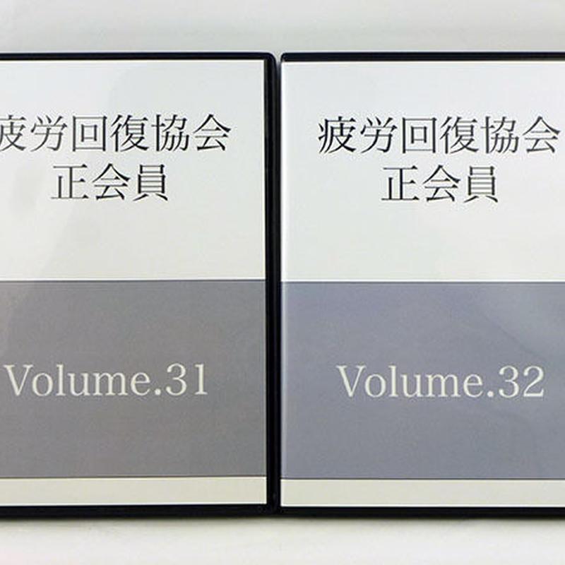 疲労回復協会正会員 DVD Volume.31、32