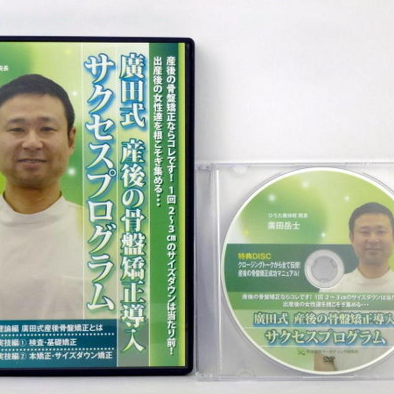 廣田式産後の骨盤矯正導入サクセスプログラム