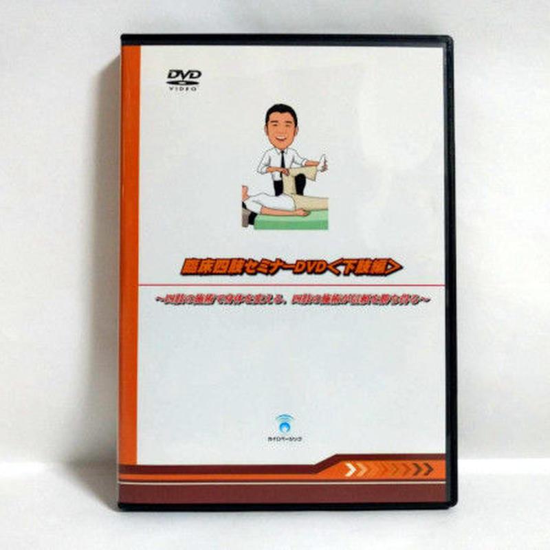 臨床四肢セミナーDVD(下肢編) 古谷眞寛